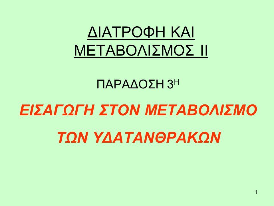 52 ΓΛΥΚΟΖΗ – ΙΝΣΟΥΛΙΝΗ - ΓΛΥΚΑΓΟΝΗ → ΑΥΞΗΣΗ ΓΛΥΚΟΖΗΣ ΑΙΜΑΤΟΣ (ΓΛΥΚΑΙΜΙΑΣ)