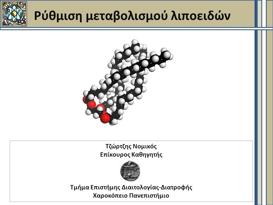 Ρύθμιση - Συντονισμένη ρύθμιση βιοσύνθεσης – οξείδωσης ΛΟ (1) Άσκηση  ΑΜΡ  ΡΚΒ