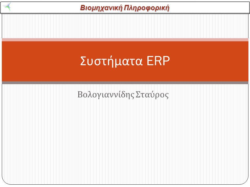 Βιομηχανική Πληροφορική Βολογιαννίδης Σταύρος Συστήματα ERP