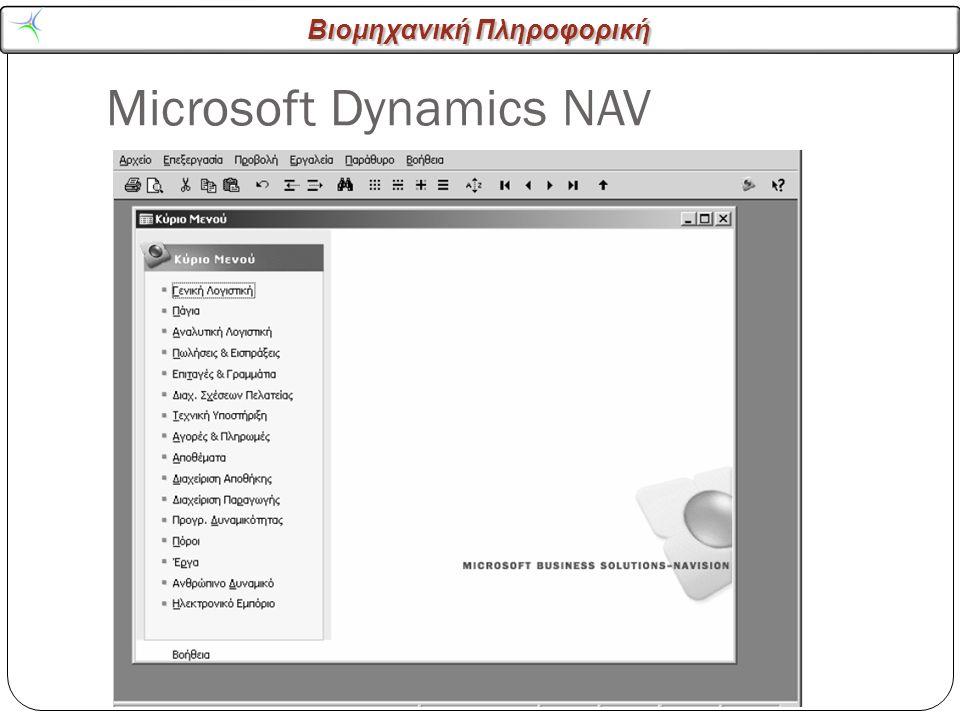 Βιομηχανική Πληροφορική Microsoft Dynamics NAV