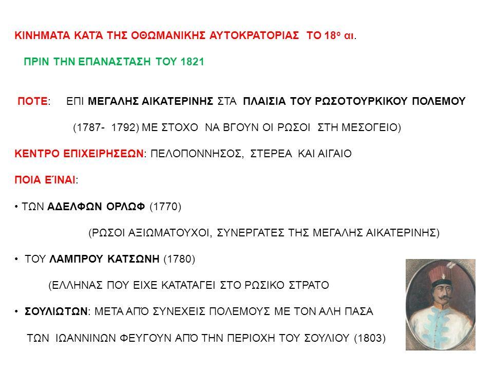 ΚΙΝΗΜΑΤΑ ΚΑΤΆ ΤΗΣ ΟΘΩΜΑΝΙΚΗΣ ΑΥΤΟΚΡΑΤΟΡΙΑΣ ΤΟ 18 ο αι. ΠΡΙΝ ΤΗΝ ΕΠΑΝΑΣΤΑΣΗ ΤΟΥ 1821 ΠΟΤΕ: ΕΠΙ ΜΕΓΑΛΗΣ ΑΙΚΑΤΕΡΙΝΗΣ ΣΤΑ ΠΛΑΙΣΙΑ ΤΟΥ ΡΩΣΟΤΟΥΡΚΙΚΟΥ ΠΟΛΕΜΟ