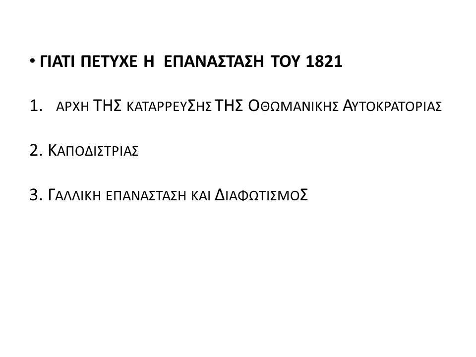 ΓΙΑΤΙ ΠΕΤΥΧΕ Η ΕΠΑΝΑΣΤΑΣΗ ΤΟΥ 1821 1. ΑΡΧΗ ΤΗΣ ΚΑΤΑΡΡΕΥ Σ ΗΣ ΤΗΣ Ο ΘΩΜΑΝΙΚΗΣ Α ΥΤΟΚΡΑΤΟΡΙΑΣ 2.