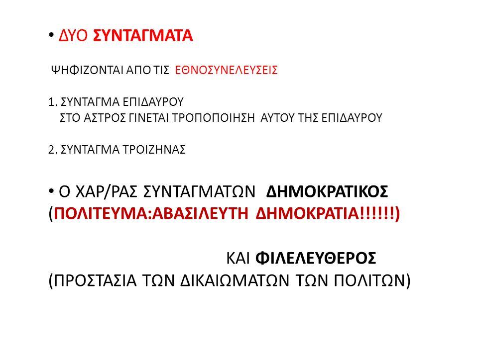 ΔΥΟ ΣΥΝΤΑΓΜΑΤΑ ΨΗΦΙΖΟΝΤΑΙ ΑΠΟ ΤΙΣ ΕΘΝΟΣΥΝΕΛΕΥΣΕΙΣ 1. ΣΥΝΤΑΓΜΑ ΕΠΙΔΑΥΡΟΥ ΣΤΟ ΑΣΤΡΟΣ ΓΙΝΕΤΑΙ ΤΡΟΠΟΠΟΙΗΣΗ ΑΥΤΟΥ ΤΗΣ ΕΠΙΔΑΥΡΟΥ 2. ΣΥΝΤΑΓΜΑ ΤΡΟΙΖΗΝΑΣ Ο ΧΑΡ