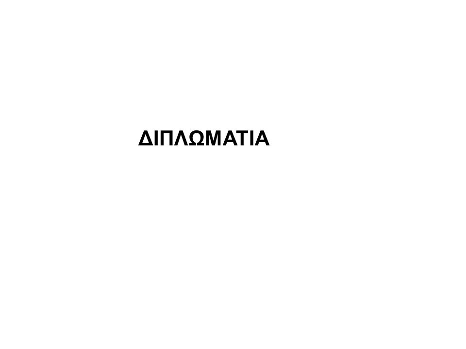 ΔΙΠΛΩΜΑΤΙΑ