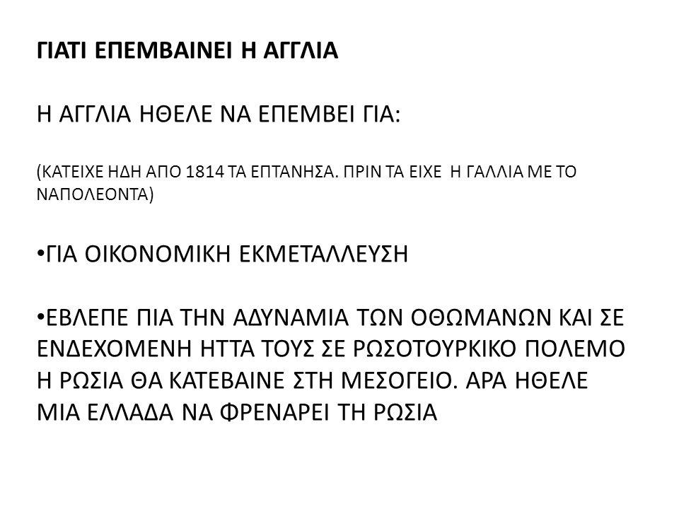 ΓΙΑΤΙ ΕΠΕΜΒΑΙΝΕΙ Η ΑΓΓΛΙΑ Η ΑΓΓΛΙΑ ΗΘΕΛΕ ΝΑ ΕΠΕΜΒΕΙ ΓΙΑ: (ΚΑΤΕΙΧΕ ΗΔΗ ΑΠΟ 1814 ΤΑ ΕΠΤΑΝΗΣΑ.