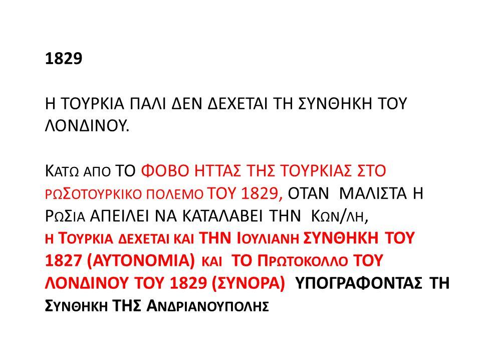 1829 Η ΤΟΥΡΚΙΑ ΠΑΛΙ ΔΕΝ ΔΕΧΕΤΑΙ ΤΗ ΣΥΝΘΗΚΗ ΤΟΥ ΛΟΝΔΙΝΟΥ. Κ ΑΤΩ ΑΠΟ ΤΟ ΦΟΒΟ ΗΤΤΑΣ ΤΗΣ ΤΟΥΡΚΙΑΣ ΣΤΟ ΡΩ Σ ΟΤΟΥΡΚΙΚΟ ΠΟΛΕΜΟ ΤΟΥ 1829, ΟΤΑΝ ΜΑΛΙΣΤΑ Η Ρ Ω Σ