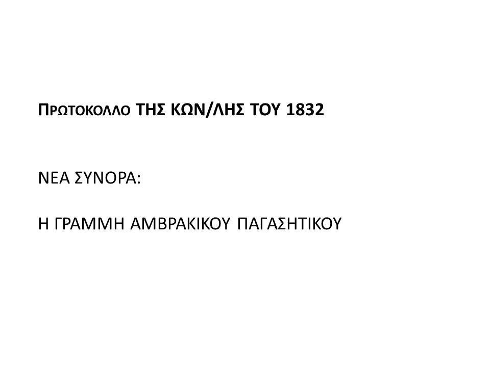 Π ΡΩΤΟΚΟΛΛΟ ΤΗΣ ΚΩΝ/ΛΗΣ ΤΟΥ 1832 ΝΕΑ ΣΥΝΟΡΑ: Η ΓΡΑΜΜΗ ΑΜΒΡΑΚΙΚΟΥ ΠΑΓΑΣΗΤΙΚΟΥ