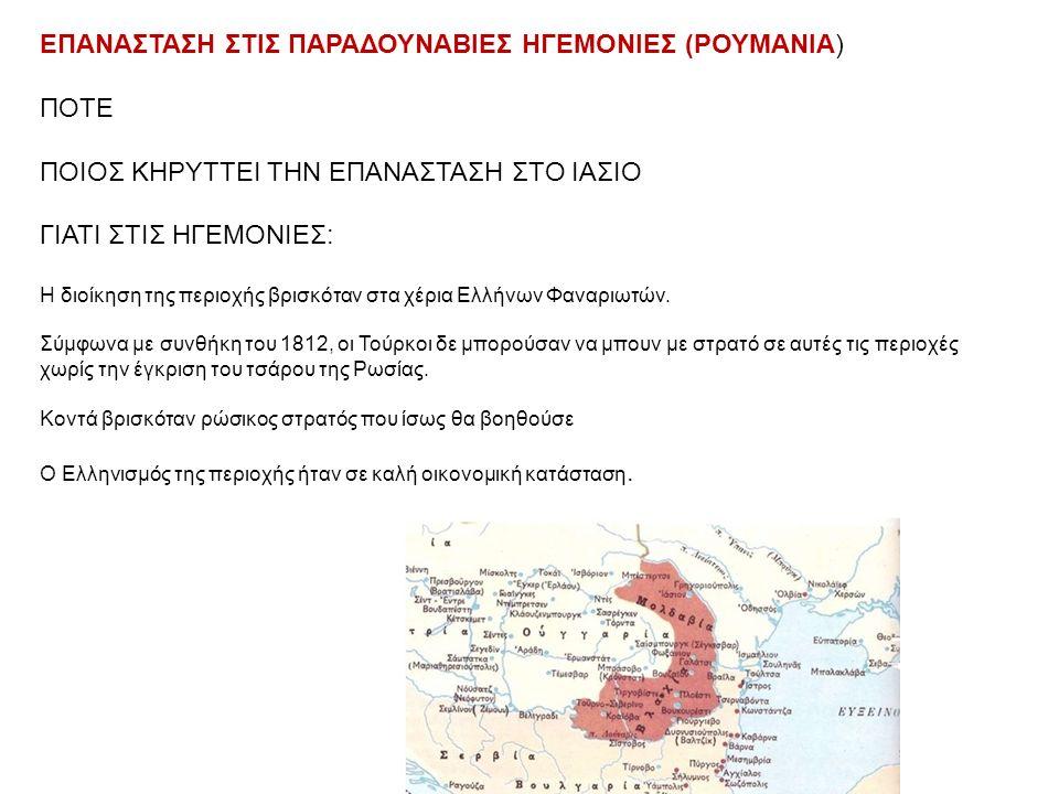 ΕΠΑΝΑΣΤΑΣΗ ΣΤΙΣ ΠΑΡΑΔΟΥΝΑΒΙΕΣ ΗΓΕΜΟΝΙΕΣ (ΡΟΥΜΑΝΙΑ) ΠΟΤΕ ΠΟΙΟΣ ΚΗΡΥΤΤΕΙ ΤΗΝ ΕΠΑΝΑΣΤΑΣΗ ΣΤΟ ΙΑΣΙΟ ΓΙΑΤΙ ΣΤΙΣ ΗΓΕΜΟΝΙΕΣ: Η διοίκηση της περιοχής βρισκόταν στα χέρια Ελλήνων Φαναριωτών.