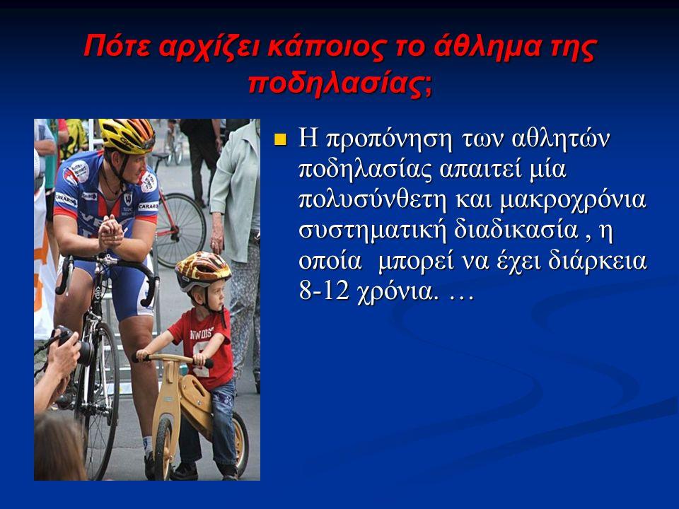 Πότε αρχίζει κάποιος το άθλημα της ποδηλασίας; Η προπόνηση των αθλητών ποδηλασίας απαιτεί μία πολυσύνθετη και μακροχρόνια συστηματική διαδικασία, η οπ