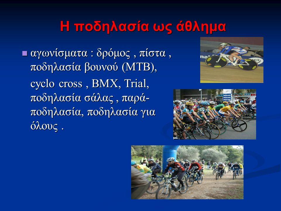 Η ποδηλασία ως άθλημα αγωνίσματα : δρόμος, πίστα, ποδηλασία βουνού (MTB), αγωνίσματα : δρόμος, πίστα, ποδηλασία βουνού (MTB), cyclo cross, BMX, Trial,