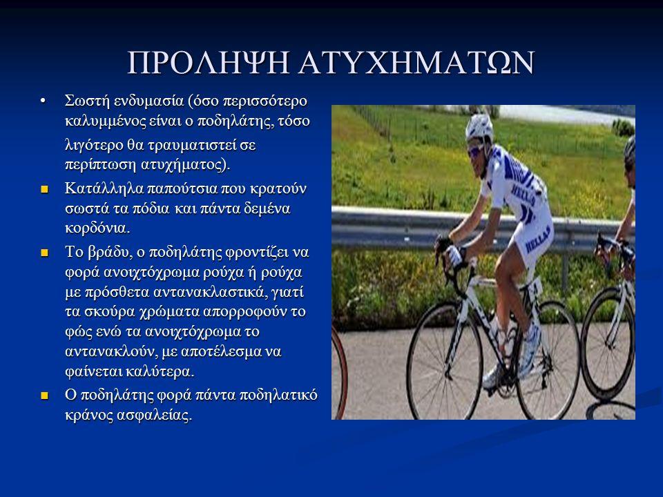 ΠΡΟΛΗΨΗ ΑΤΥΧΗΜΑΤΩΝ Σωστή ενδυμασία (όσο περισσότερο καλυμμένος είναι ο ποδηλάτης, τόσοΣωστή ενδυμασία (όσο περισσότερο καλυμμένος είναι ο ποδηλάτης, τ