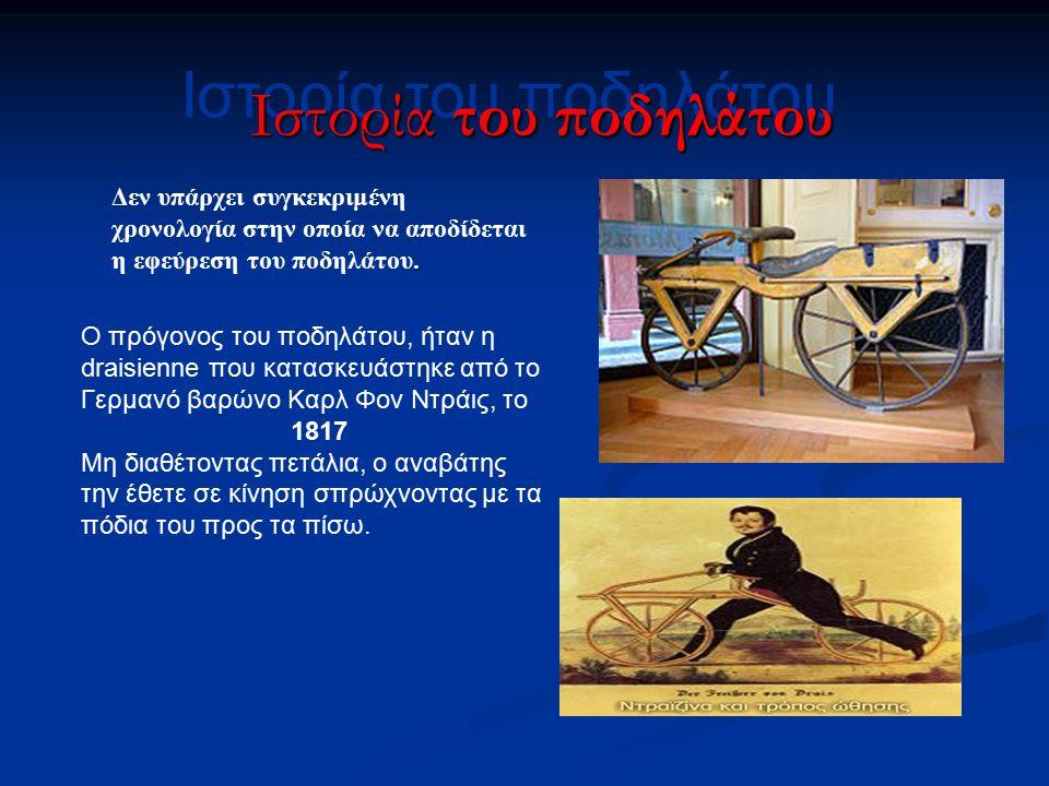 Ιστορία του ποδηλάτου. Δεν υπάρχει συγκεκριμένη χρονολογία στην οποία να αποδίδεται η εφεύρεση του ποδηλάτου. Ιστορία του ποδηλάτου Ο πρόγονος του ποδ
