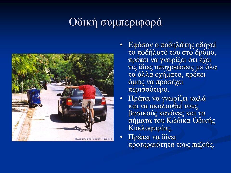 Οδική συμπεριφορά Εφόσον ο ποδηλάτης οδηγεί το ποδήλατό του στο δρόμο, πρέπει να γνωρίζει ότι έχει τις ίδιες υποχρεώσεις με όλα τα άλλα οχήματα, πρέπε