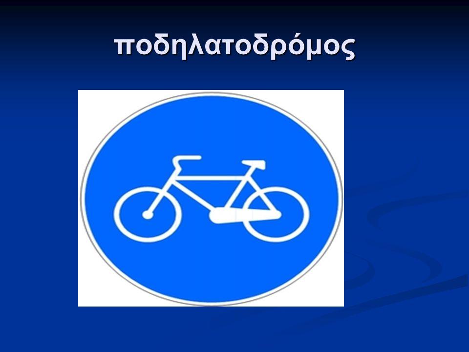 ποδηλατοδρόμος
