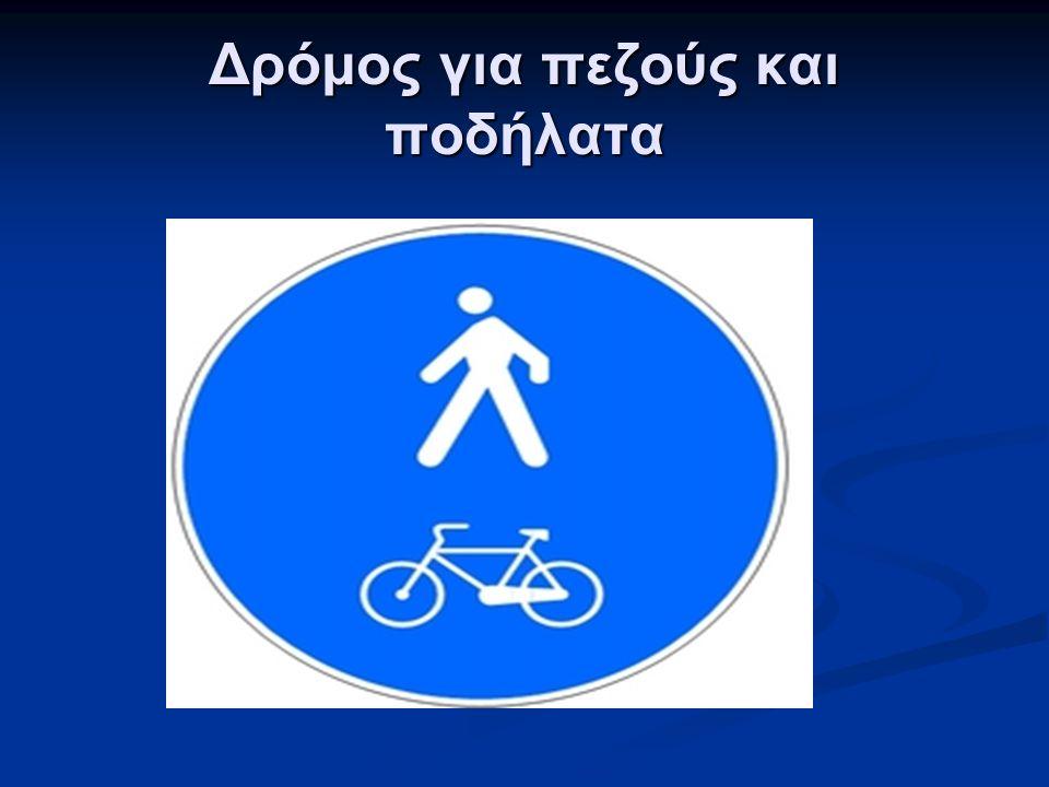 Δρόμος για πεζούς και ποδήλατα