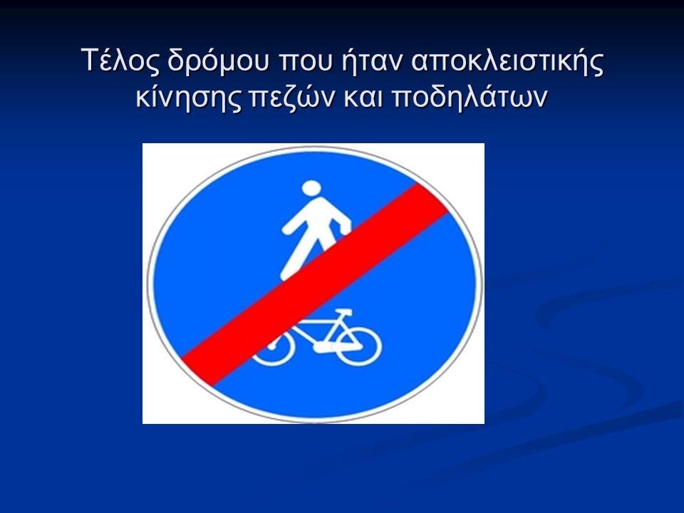Τέλος δρόμου που ήταν αποκλειστικής κίνησης πεζών και ποδηλάτων