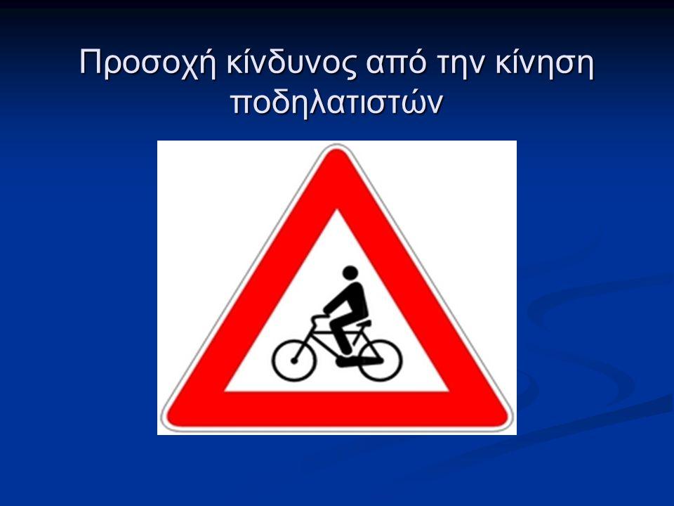 Προσοχή κίνδυνος από την κίνηση ποδηλατιστών