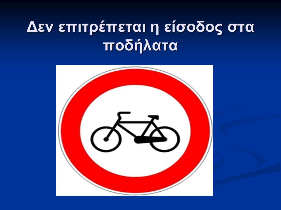 Δεν επιτρέπεται η είσοδος στα ποδήλατα