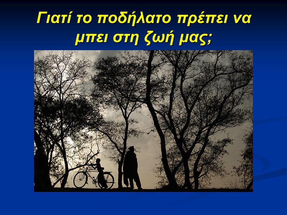 Γιατί το ποδήλατο πρέπει να μπει στη ζωή μας;
