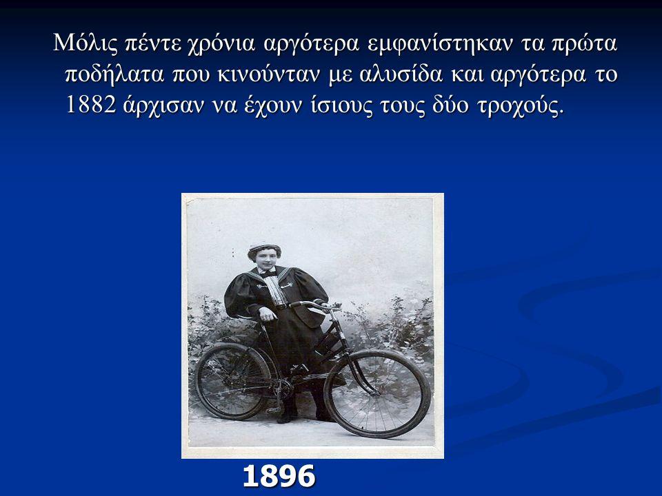 Μόλις πέντε χρόνια αργότερα εμφανίστηκαν τα πρώτα ποδήλατα που κινούνταν με αλυσίδα και αργότερα το 1882 άρχισαν να έχουν ίσιους τους δύο τροχούς. Μόλ