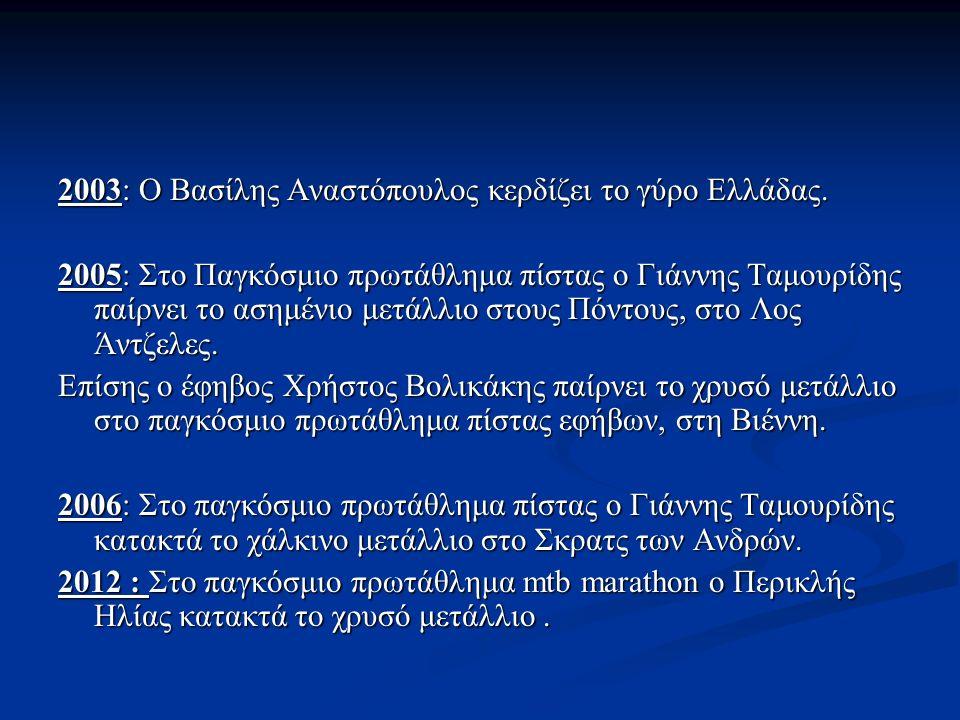 2003: Ο Βασίλης Αναστόπουλος κερδίζει το γύρο Ελλάδας. 2005: Στο Παγκόσμιο πρωτάθλημα πίστας ο Γιάννης Ταμουρίδης παίρνει το ασημένιο μετάλλιο στους Π