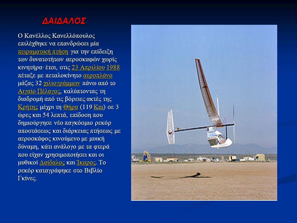 ΔΑΙΔΑΛΟΣ Km Km Ο Κανέλλος Κανελλόπουλος επιλέχθηκε να επανδρώσει μία πειραματική πτήση για την επίδειξη των δυνατοτήτων αεροσκαφών χωρίς κινητήρα· έτσ