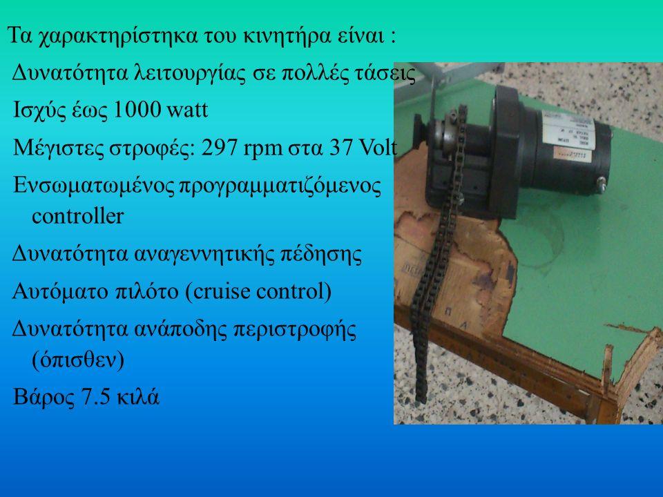 Τα χαρακτηρίστηκα του κινητήρα είναι : Δυνατότητα λειτουργίας σε πολλές τάσεις Ισχύς έως 1000 watt Μέγιστες στροφές: 297 rpm στα 37 Volt Ενσωματωμένος προγραμματιζόμενος controller Δυνατότητα αναγεννητικής πέδησης Αυτόματο πιλότο (cruise control) Δυνατότητα ανάποδης περιστροφής (όπισθεν) Βάρος 7.5 κιλά