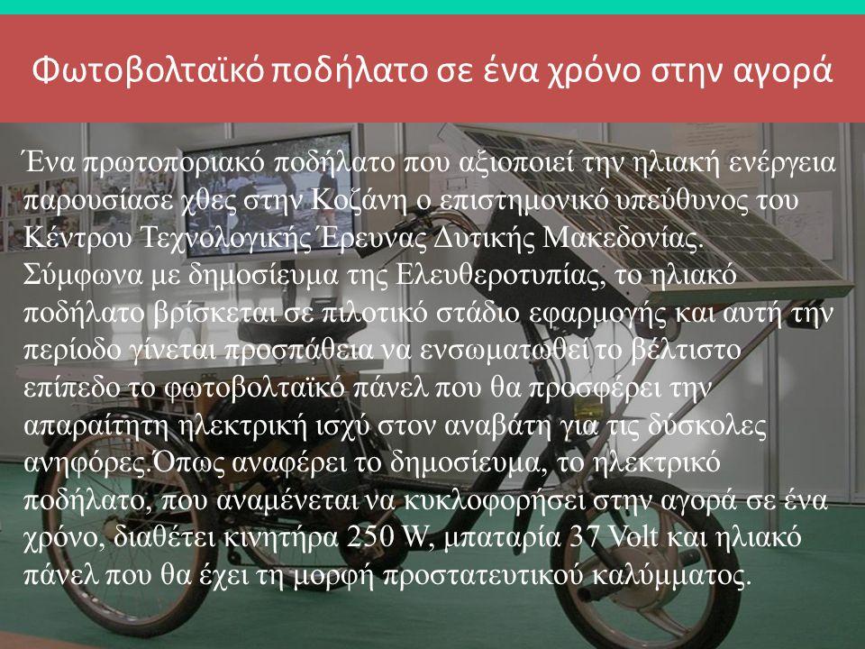 Φωτοβολταϊκό ποδήλατο σε ένα χρόνο στην αγορά Ένα πρωτοποριακό ποδήλατο που αξιοποιεί την ηλιακή ενέργεια παρουσίασε χθες στην Κοζάνη ο επιστημονικό υπεύθυνος του Κέντρου Τεχνολογικής Έρευνας Δυτικής Μακεδονίας.