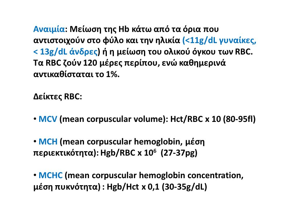 Aναιμία: Μείωση της Hb κάτω από τα όρια που αντιστοιχούν στο φύλο και την ηλικία (<11g/dL γυναίκες, < 13g/dL άνδρες) ή η μείωση του ολικού όγκου των RBC.