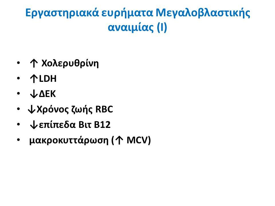 Εργαστηριακά ευρήματα Μεγαλοβλαστικής αναιμίας (Ι) ↑ Χολερυθρίνη ↑LDH ↓ΔΕΚ ↓Χρόνος ζωής RBC ↓επίπεδα Βιτ Β12 μακροκυττάρωση (↑ MCV)