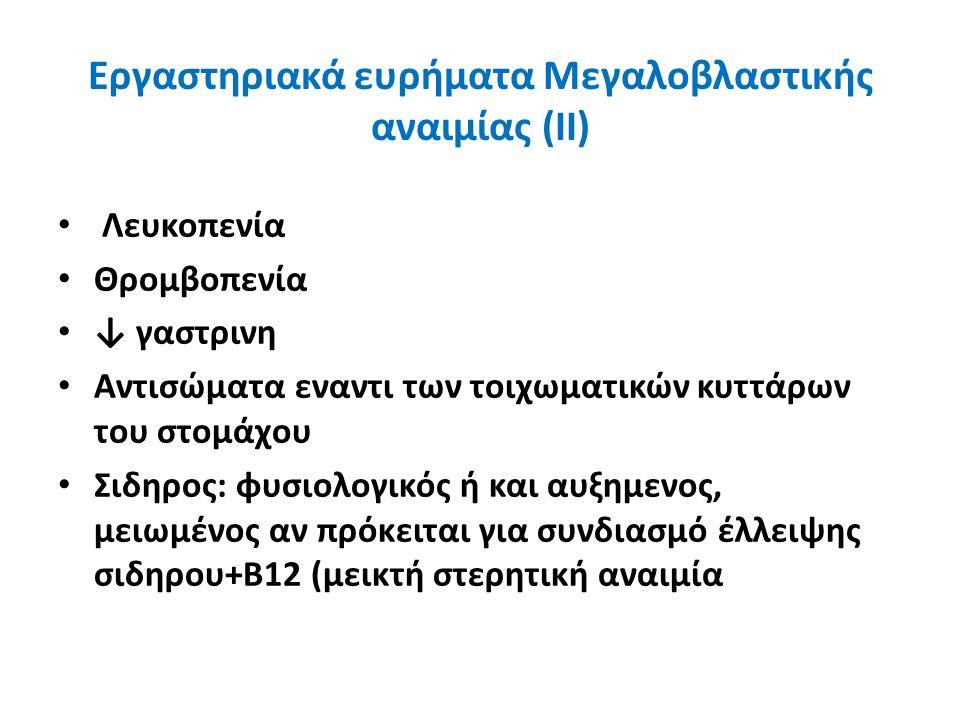 Λευκοπενία Θρομβοπενία ↓ γαστρινη Αντισώματα εναντι των τοιχωματικών κυττάρων του στομάχου Σιδηρος: φυσιολογικός ή και αυξημενος, μειωμένος αν πρόκειτ