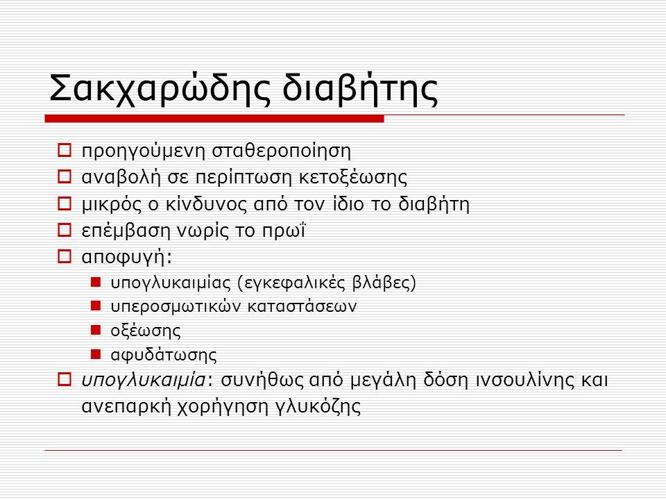 Σακχαρώδης διαβήτης  προηγούμενη σταθεροποίηση  αναβολή σε περίπτωση κετοξέωσης  μικρός ο κίνδυνος από τον ίδιο το διαβήτη  επέμβαση νωρίς το πρωΐ  αποφυγή: υπογλυκαιμίας (εγκεφαλικές βλάβες) υπεροσμωτικών καταστάσεων οξέωσης αφυδάτωσης  υπογλυκαιμία: συνήθως από μεγάλη δόση ινσουλίνης και ανεπαρκή χορήγηση γλυκόζης