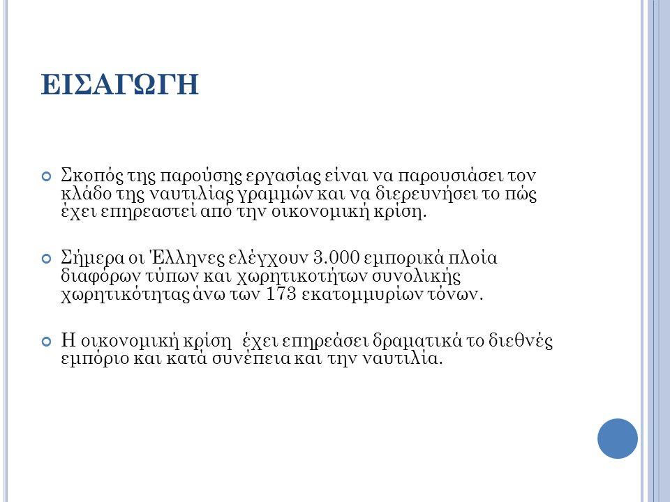 ΣΥΖΗΤΗΣΗ ΑΠΟΤΕΛΕΣΜΑΤΩΝ Οι ναυτιλιακές εταιρείες που πήραν μέρος στην έρευνα δήλωσαν ότι η πορεία του κλάδου της ναυτιλίας στην Ελλάδα γνωρίζει ύφεση και θα επηρεάσει αρνητικά την οικονομία της χώρας.