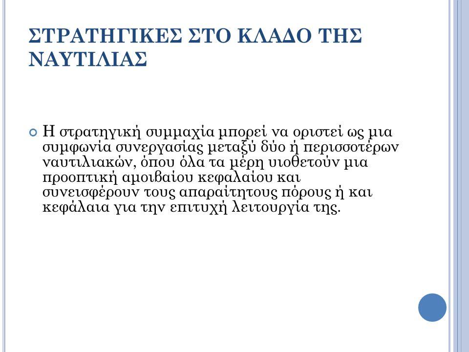 ΣΥΜΠΕΡΑΣΜΑΤΑ Από το σύνολο της παρούσης εργασίας συμπεραίνεται ότι ο κλάδος της ναυτιλίας συνεχίζει να αποτελεί το βασικότερο αρωγό της ελληνικής οικονομίας και η ύφεση του επιδρά εξίσου αρνητικά στην οικονομία της χώρας.