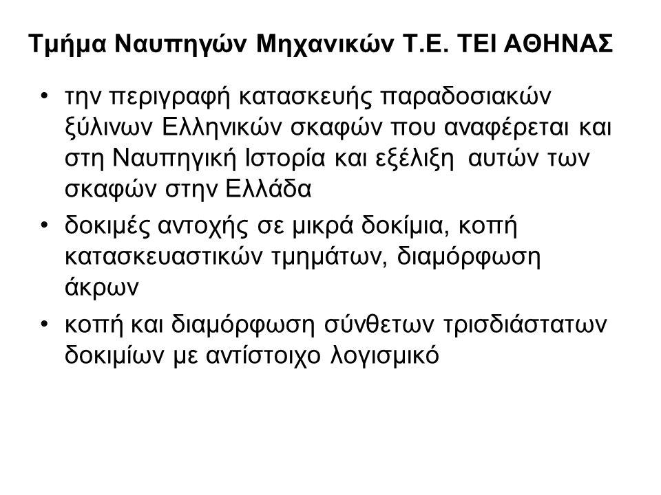 Τμήμα Ναυπηγών Μηχανικών Τ.Ε.