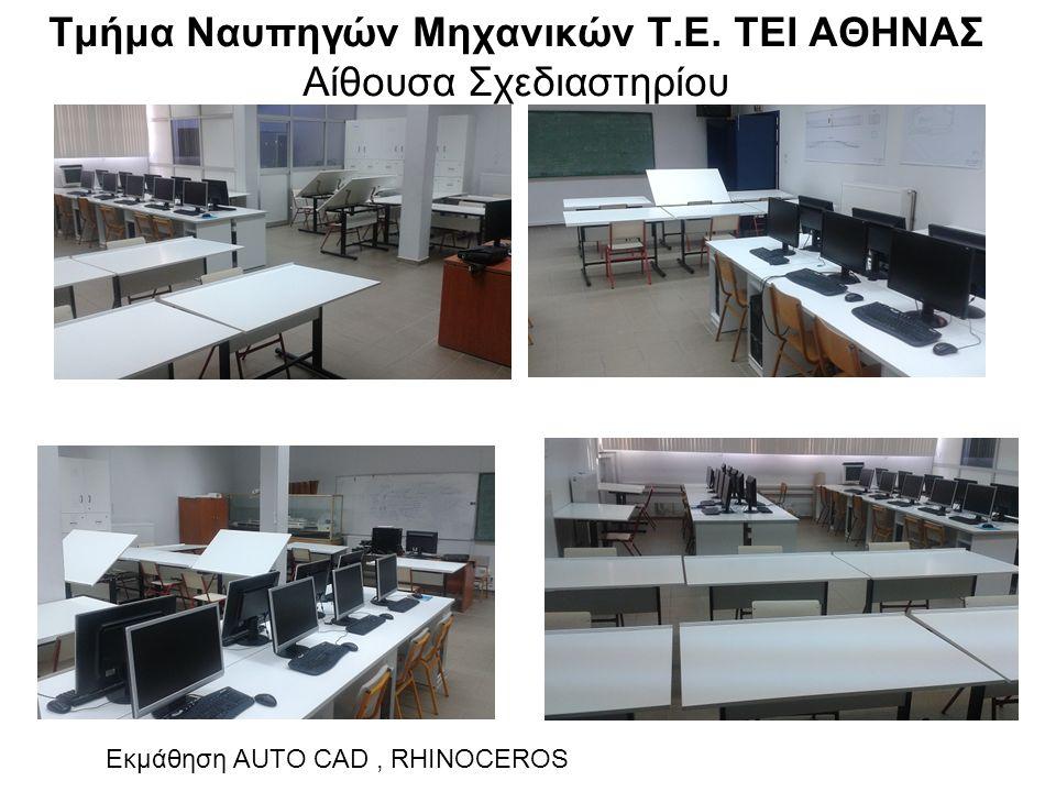 Τμήμα Ναυπηγών Μηχανικών Τ.Ε. ΤΕΙ ΑΘΗΝΑΣ Αίθουσα Σχεδιαστηρίου 1 Εκμάθηση AUTO CAD, RHINOCEROS