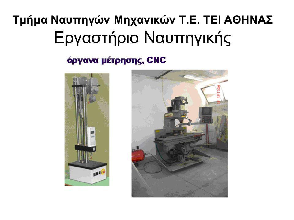 Τμήμα Ναυπηγών Μηχανικών Τ.Ε. ΤΕΙ ΑΘΗΝΑΣ Εργαστήριο Ναυπηγικής