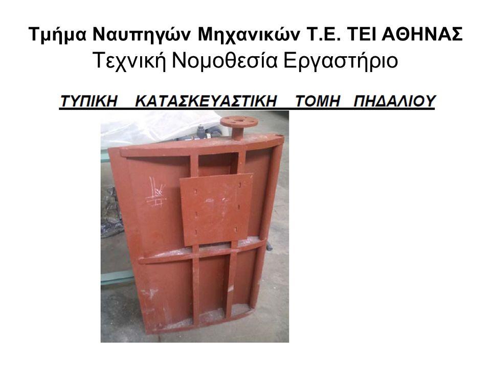 Τμήμα Ναυπηγών Μηχανικών Τ.Ε. ΤΕΙ ΑΘΗΝΑΣ Τεχνική Νομοθεσία Εργαστήριο