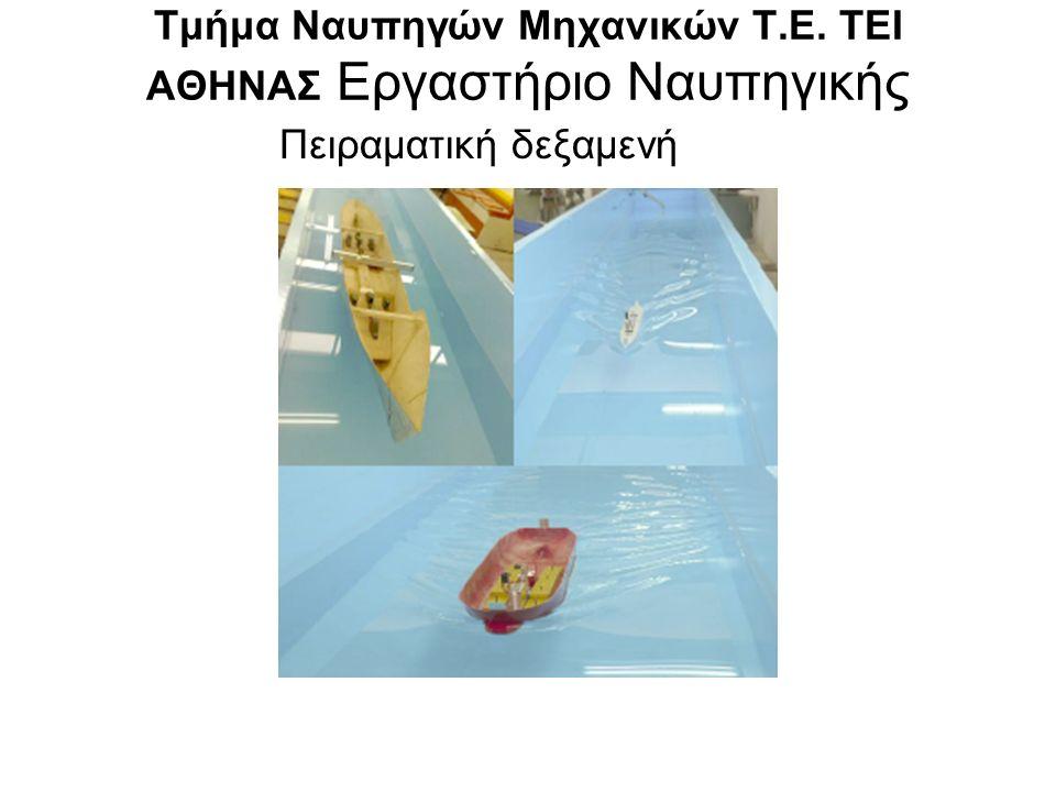 Τμήμα Ναυπηγών Μηχανικών Τ.Ε. ΤΕΙ ΑΘΗΝΑΣ Εργαστήριο Ναυπηγικής Πειραματική δεξαμενή