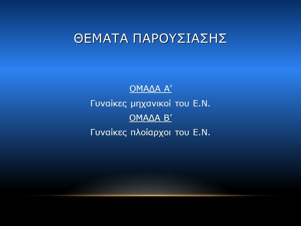 «ΓΥΝΑΙΚΕΣ ΕΝ ΠΛΩ» ΟΜΑΔΑ Β' PROJECT B' ΤΕΤΡΑΜΗΝΟΥ 2011-2012