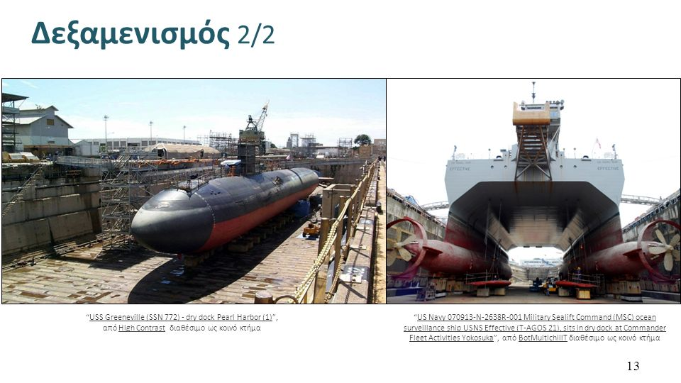 13 Δεξαμενισμός 2/2 USS Greeneville (SSN 772) - dry dock Pearl Harbor (1) , από High Contrast διαθέσιμο ως κοινό κτήμαUSS Greeneville (SSN 772) - dry dock Pearl Harbor (1)High Contrast US Navy 070913-N-2638R-001 Military Sealift Command (MSC) ocean surveillance ship USNS Effective (T-AGOS 21), sits in dry dock at Commander Fleet Activities Yokosuka , από BotMultichillT διαθέσιμο ως κοινό κτήμαUS Navy 070913-N-2638R-001 Military Sealift Command (MSC) ocean surveillance ship USNS Effective (T-AGOS 21), sits in dry dock at Commander Fleet Activities YokosukaBotMultichillT