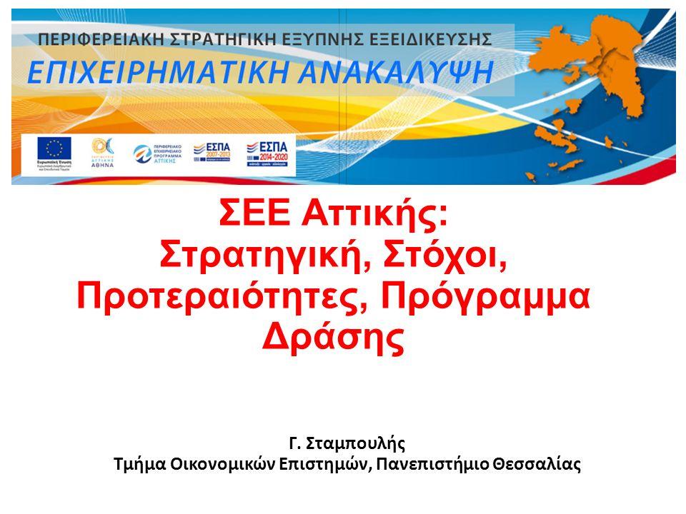 ΣΕΕ Αττικής: Στρατηγική, Στόχοι, Προτεραιότητες, Πρόγραμμα Δράσης Γ. Σταμπουλής Τμήμα Οικονομικών Επιστημών, Πανεπιστήμιο Θεσσαλίας