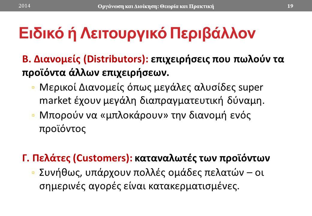 Ειδικό ή Λειτουργικό Περιβάλλον 2014 Οργάνωση και Διοίκηση: Θεωρία και Πρακτική 19 Β.