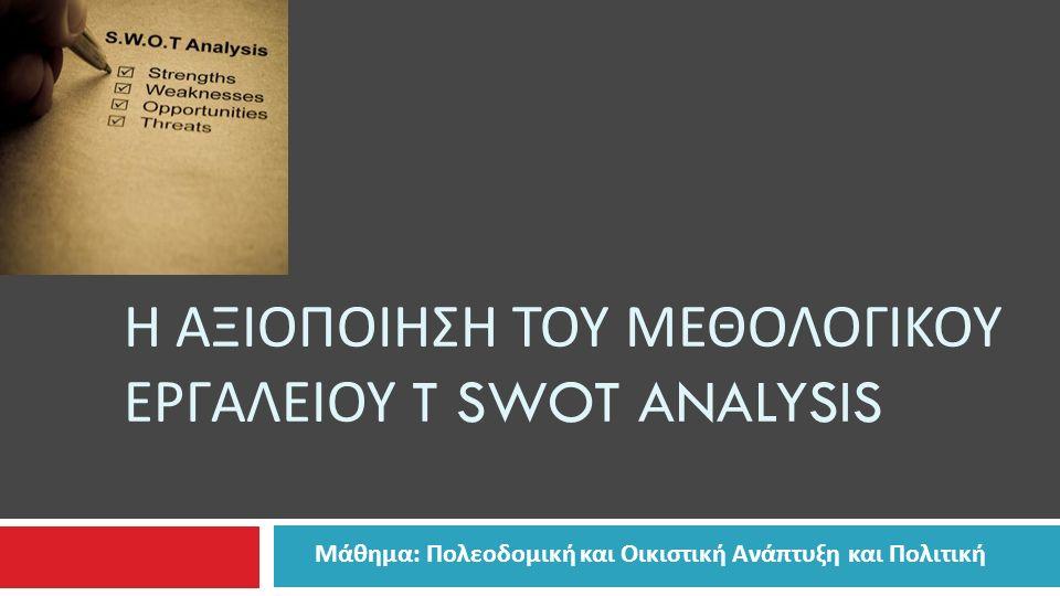  Η ανάλυση SWOT είναι μία γενική τεχνική σχεδιασμού και οργάνωσης ενός συνεκτικού πλαισίου λήψης αποφάσεων, που μπορεί να αφορά ένα θεσμό, μια επιχείρηση, μια γεωγραφική περιοχή, μια δημόσια πολιτική κτλ.