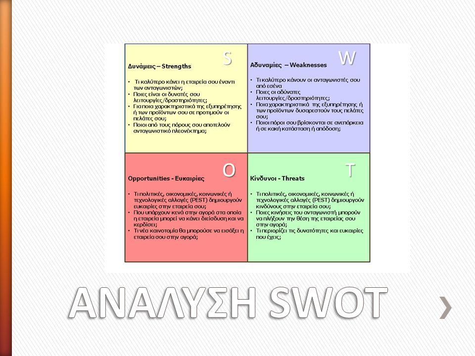 Στρατηγική είναι ένα σύνολο σημαντικών αποφάσεων που αφορούν το σύνολο της επιχείρησης ή οργανισμού και προσδιορίζουν την πορεία τους στο μέλλον.