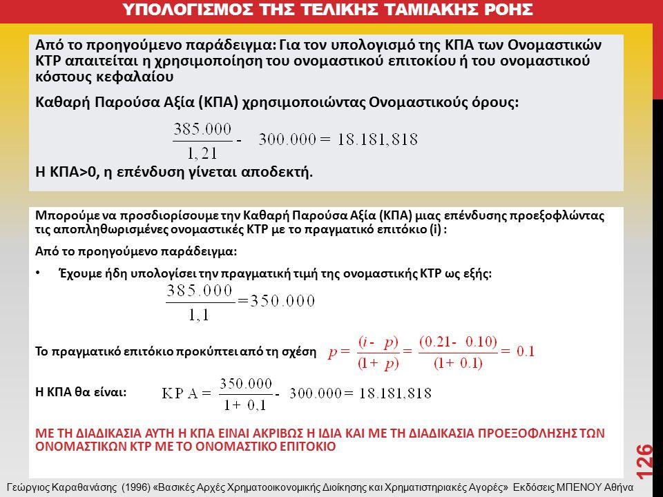 Από το προηγούμενο παράδειγμα: Για τον υπολογισμό της ΚΠΑ των Ονομαστικών ΚΤΡ απαιτείται η χρησιμοποίηση του ονομαστικού επιτοκίου ή του ονομαστικού κόστους κεφαλαίου Καθαρή Παρούσα Αξία (ΚΠΑ) χρησιμοποιώντας Ονομαστικούς όρους: Η ΚΠΑ>0, η επένδυση γίνεται αποδεκτή.