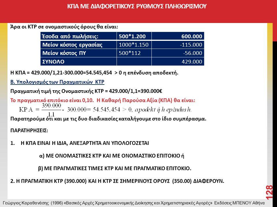 Άρα οι ΚΤΡ σε ονομαστικούς όρους θα είναι: Η ΚΠΑ = 429.000/1,21-300.000=54.545,454 > 0 η επένδυση αποδεκτή.