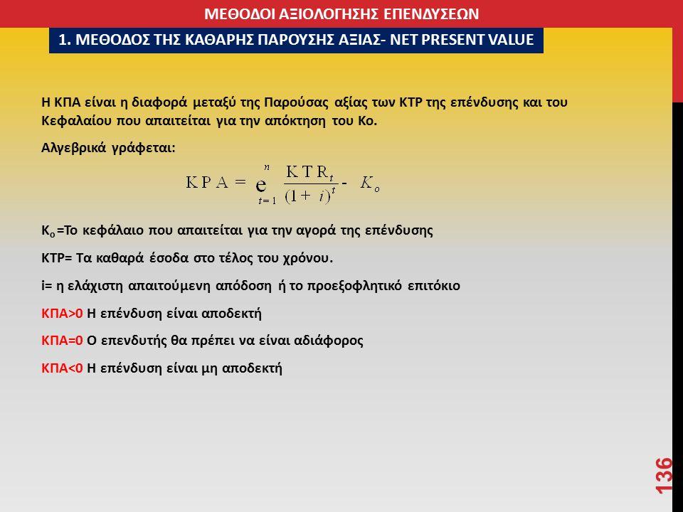 Η ΚΠΑ είναι η διαφορά μεταξύ της Παρούσας αξίας των ΚΤΡ της επένδυσης και του Κεφαλαίου που απαιτείται για την απόκτηση του Κο.