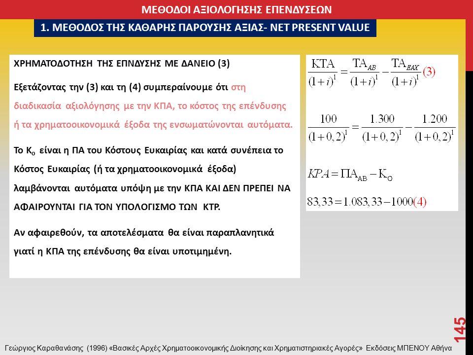 ΧΡΗΜΑΤΟΔΟΤΗΣΗ ΤΗΣ ΕΠΝΔΥΣΗΣ ΜΕ ΔΑΝΕΙΟ (3) Εξετάζοντας την (3) και τη (4) συμπεραίνουμε ότι στη διαδικασία αξιολόγησης με την ΚΠΑ, το κόστος της επένδυσης ή τα χρηματοοικονομικά έξοδα της ενσωματώνονται αυτόματα.