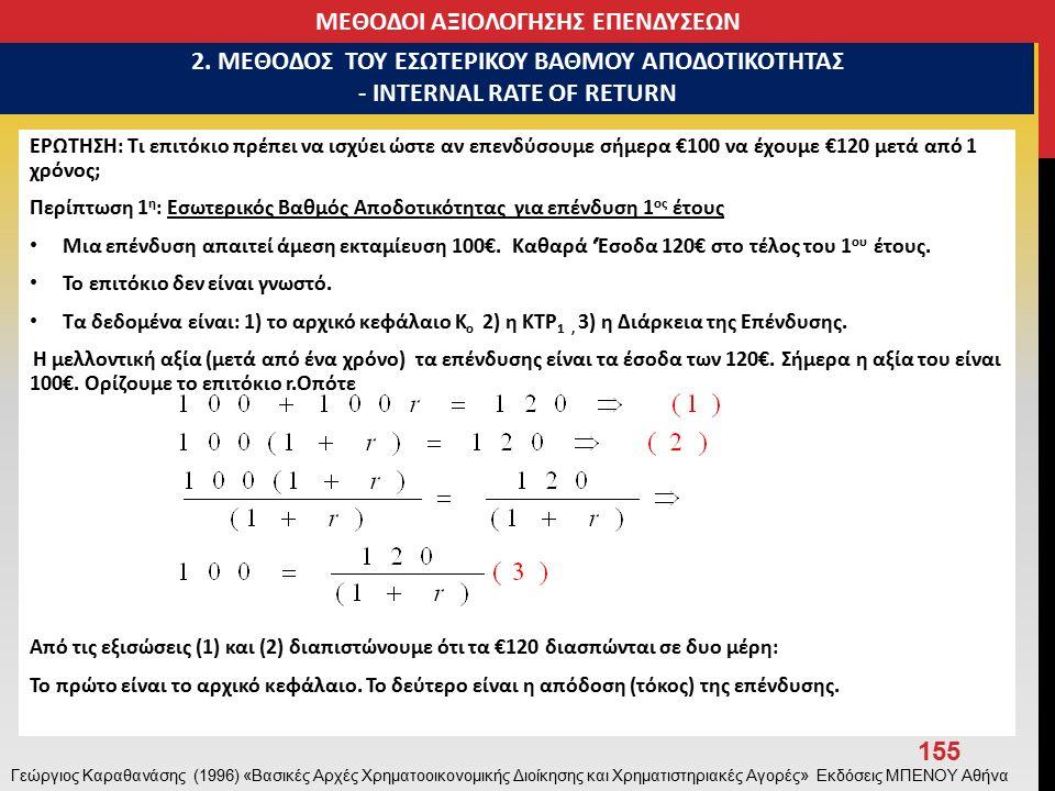 ΕΡΩΤΗΣΗ: Τι επιτόκιο πρέπει να ισχύει ώστε αν επενδύσουμε σήμερα €100 να έχουμε €120 μετά από 1 χρόνος; Περίπτωση 1 η : Εσωτερικός Βαθμός Αποδοτικότητας για επένδυση 1 ος έτους Μια επένδυση απαιτεί άμεση εκταμίευση 100€.